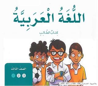 كتاب اللغة العربية للصف الثالث الابتدائي الامارات 2017-2018-2019