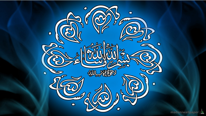 Islamic Desktop HD Wallpapers Images Pictures Full Hd 1920x1080 Most