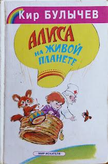 """Кир Булычёв """"Алиса на живой планете"""""""