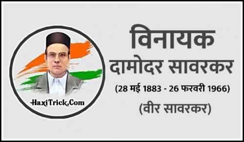 Veer Vinayak Damodar Savarkar Jayanti 2020
