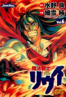 魔法戦士リウイ 第01-06巻