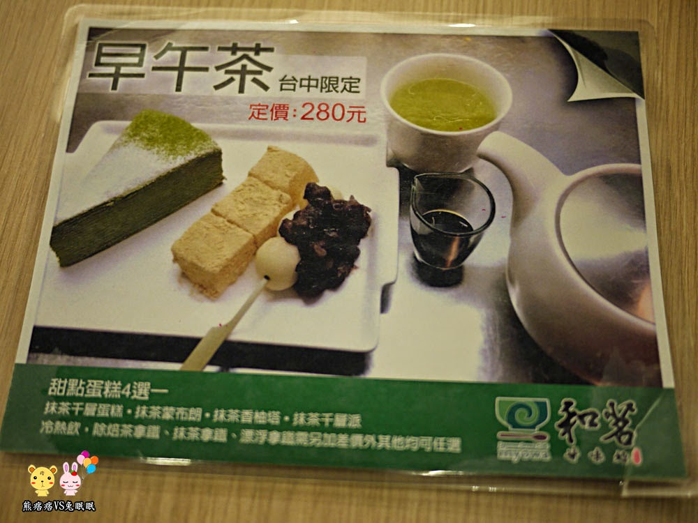 P1230883 - 台中抹茶店推薦│台中和茗甘味處改名為只園抹茶Express