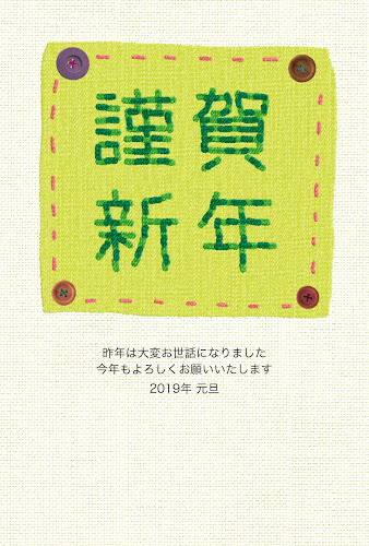 「謹賀新年」の刺しゅう年賀状