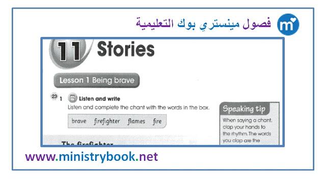 حل كتاب النشاط لغة انجليزية الوحدة 11 للصف الرابع 2019-2020-2021-2022-2023-2024-2025