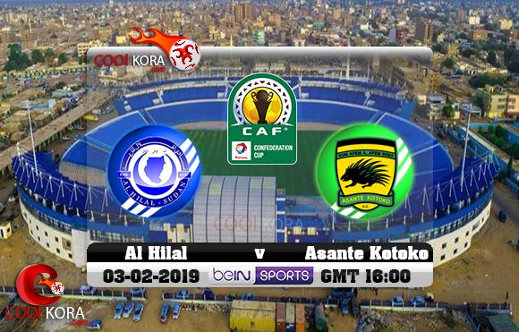 مشاهدة مباراة الهلال وأشانتي كوتوكو اليوم 3-2-2019 كأس الكونفيدرالية الأفريقية