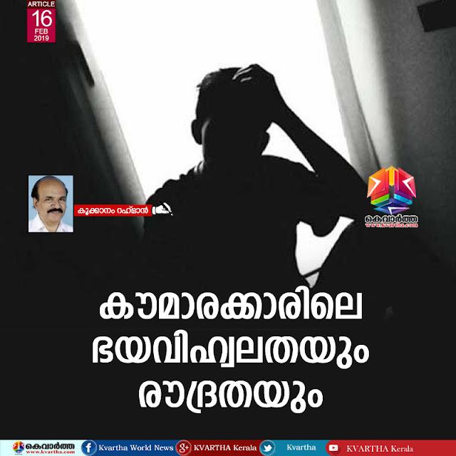 Kookkanam Rahman, Article, Youth, Save our Children, Life, Child.