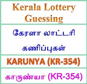 Kerala lottery guessing of Karunya KR-354, Karunya kr-354 lottery prediction, top winning numbers of karunya lottery KR354, karunya lottery result today, kerala lottery result live, kerala lottery bumper result, kerala lottery result yesterday, kerala lottery result today, kerala lottery result today, kerala lottery results today, today kerala lottery result, karunya lottery results, kerala lottery result today karunya, karunya lottery result, kerala lottery result karunya today, kerala lottery karunya today result, karunya kerala lottery result, today karunya lottery result, today kerala lottery result karunya, kerala lottery results today karunya, karunya lottery today, today lottery result karunya, www.keralalotteries.info KR-354, live-karunya-lottery-result-today, kerala-lottery-results, keralagovernment, result, kerala lottery gov.in, picture, image, images, pics, pictures kerala lottery, kerala online lottery results, kerala lottery draw, kerala lottery results, kerala state lottery today, kerala lottare, karunya lottery today result, karunya lottery results today, kerala lottery result, lottery today, kerala lottery today lottery draw result, kerala lottery online purchase karunya lottery, kerala lottery karunya online buy, buy kerala lottery online karunya official, ABC winning numbers, Karunya ABC, 14-07-2018 ABC winning numbers, Best four winning numbers, KR354 Karunya six digit winning numbers, kerala lottery result karunya, karunya lottery result today, karunya lottery KR 354, kl result, yesterday lottery results, lotteries results, keralalotteries, kerala lottery, keralalotteryresult, kerala lottery result, kerala lottery result live, kerala lottery today,