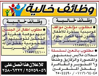وظائف جريدة الاخبار الجمعة 28-04-2017