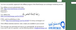 الربح من BestChange