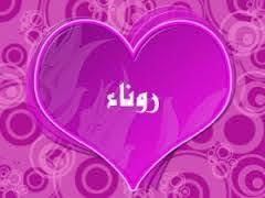 معنى أسم روناء وحكم التسمية بيه فى الإسلام