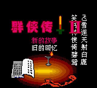 【GBA、GBC】金庸群俠傳2中文美化修改版+劇情攻略+各家武學詳解下載!