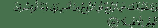 Surat Al Isra' Ayat 85