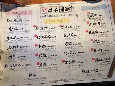 三茶まれの日本酒メニュー