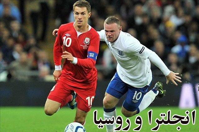 مباراة انجلترا و روسيا
