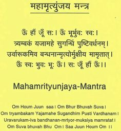 100 Best Mahamrityunjay Mantra Images With Tactics 2019 Happy