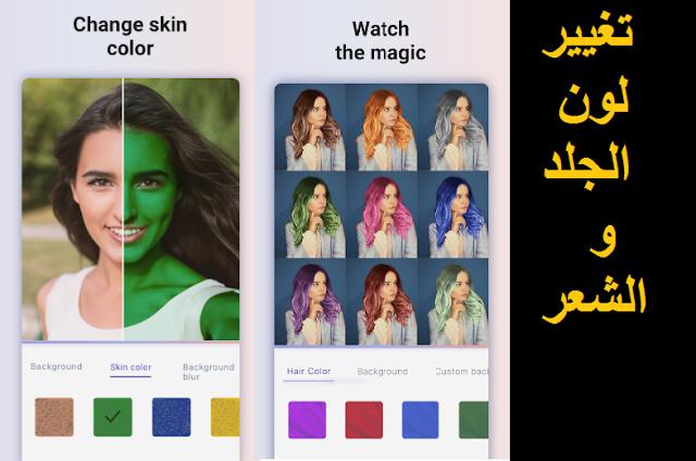 تطبيق لتغيير لون الشعر ، تطبيق لتغيير الوجه ، تطبيق تلوين الشعر
