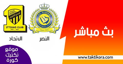 مشاهدة مباراة النصر والاتحاد بث مباشر 13-04-2019 الدوري السعودي