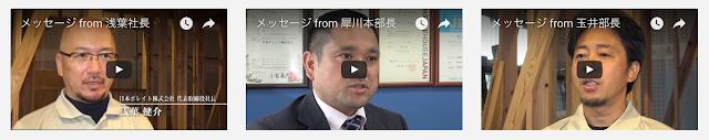 日本ボレイト求人情報