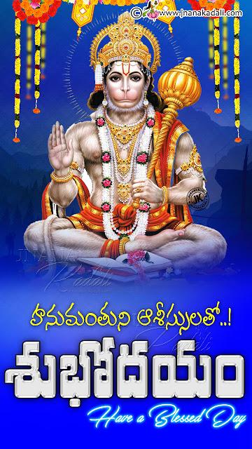 good morning greetings in telugu-hanuman stotram in telugu, telugu good morning devotional quotes