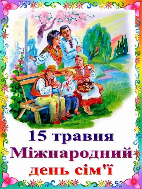 Картинки по запросу міжнародний день сім'ї