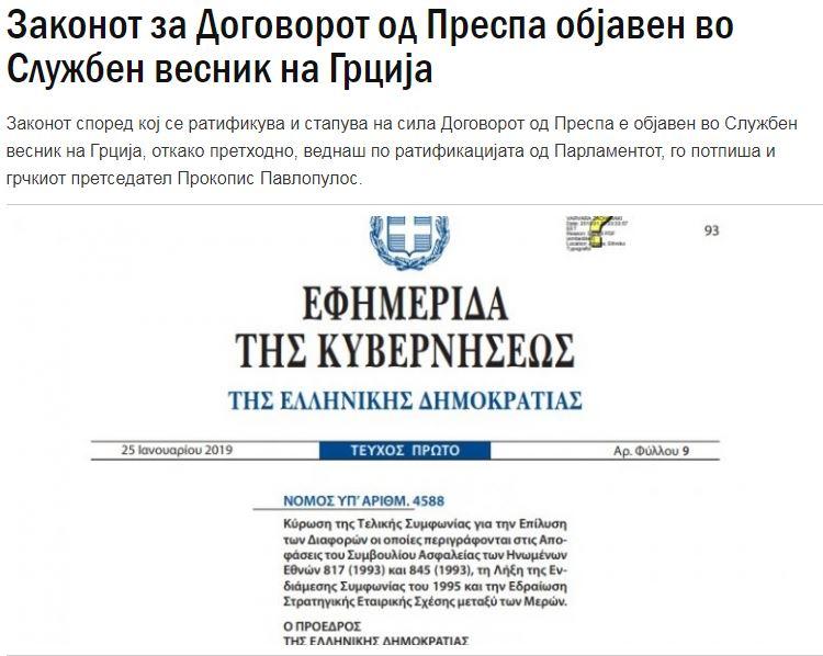 bd688e5f123 Η Συνθήκη των Πρεσπών δημοσιεύθηκε στην Εφημερίδα της Κυβερνήσεως της  Ελλάδας