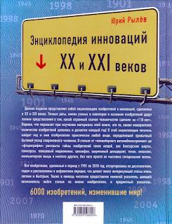 задняя обложка книги об изобретениях XX и XXI веков