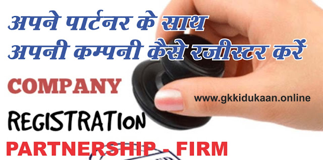 firm-registration, firm-registration-process, process of firm registration