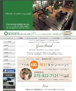 企業のホームページ制作事例|マサミガーデン グリーンレンタル様(京都府向日市)