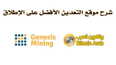 شرح موقع التعدين الأفضل على الإطلاق genesis mining