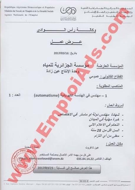 اعلان عرض عمل بمؤسسة الجزائرية للمياه ولاية برج بوعريريج مارس 2017