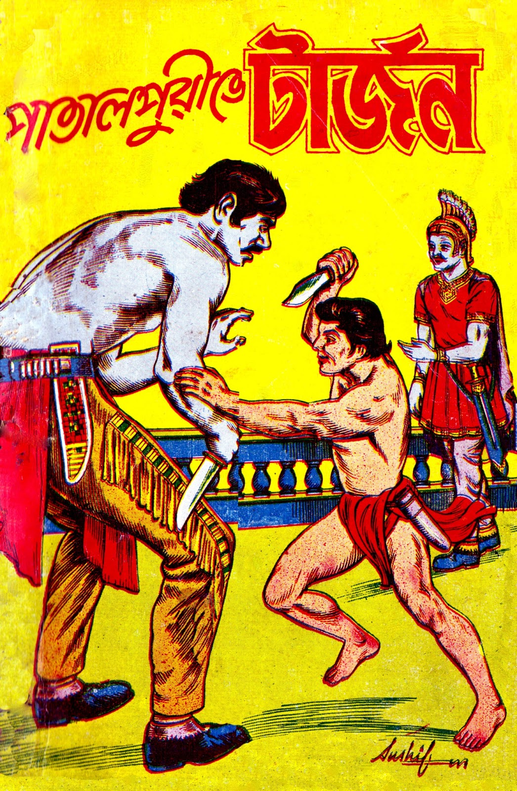 Bangla classic books