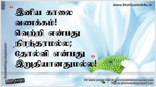 best tamil good morning quotes inspirational messages