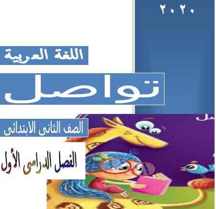 مذكرة اللغة العربية المنهج الجديد تواصل للصف الثانى الابتدائى ترم أول 2020 أ. أمنية وجدى