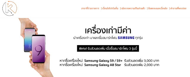 Trade-in Samsung เครื่องเก่าแลกใหม่