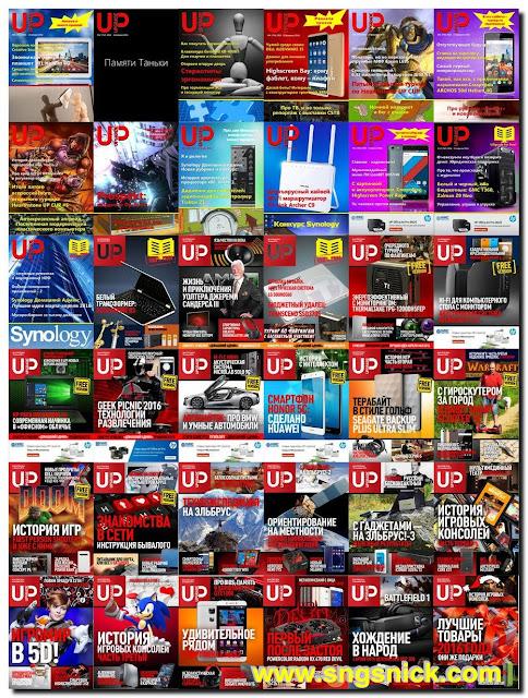 Сборник всех номеров журнала UPgrade за 2016 год - Состав сборника