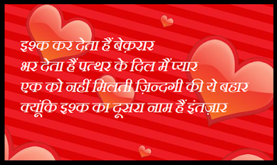 Hindi Good Afternoon Shayari Images