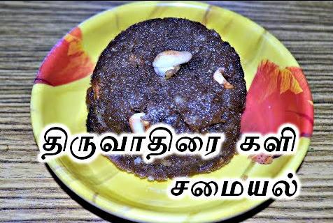 திருவாதிரை களி சமையல் | Thiruvathirai kali Recipe In Tamil | சிறுவர்களுக்கு விருப்பமான சுவை மிகுந்த இனிப்பு சமையல், திருவாதிரைக் களி செய்வது எப்படி?, chakkara pongal recipe, kovil sweet margali maadha special samayal