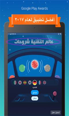 تحميل-تطبيق-Memrise-لـ-تعلم-اللغات-الاجنبية-مجانا-3