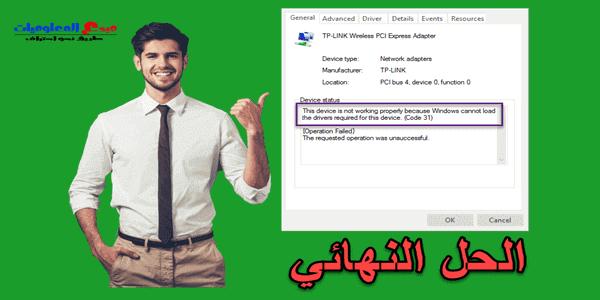 """كيفية إصلاح أخطاء الرمز 31 """"Error code 31"""" في نظام التشغيل Windows 10"""