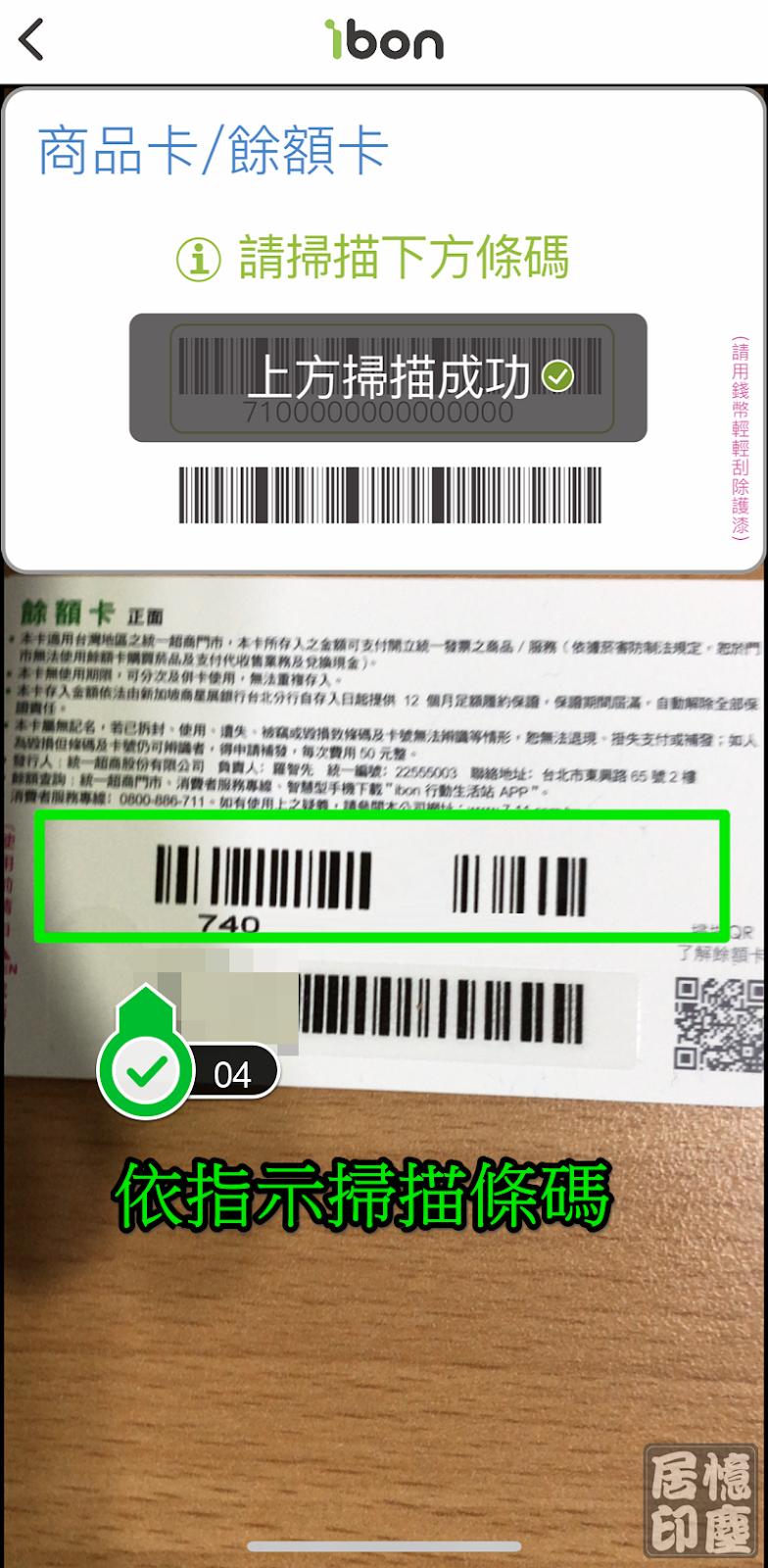 如何查詢7-11商品卡/餘額卡中的餘額