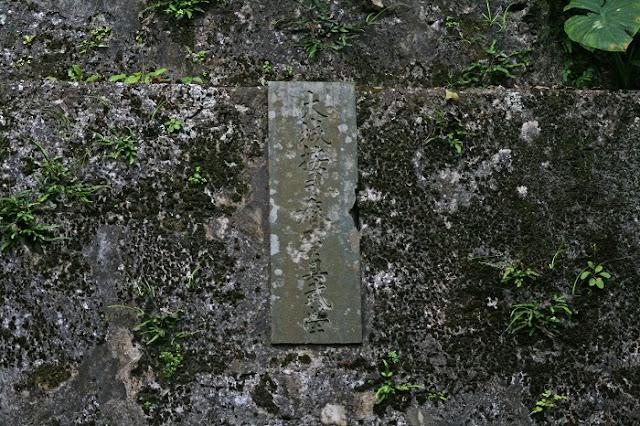 大城按司の墓の写真