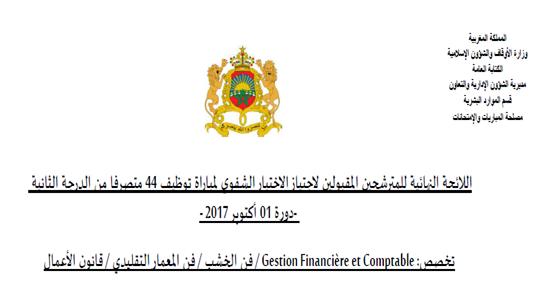 وزارة الأوقاف والشؤون الإسلامية لائحة المدعوين لإجراء الاختبار الشفوي لمباراة توظيف 44 متصرف من الدرجة الثانية
