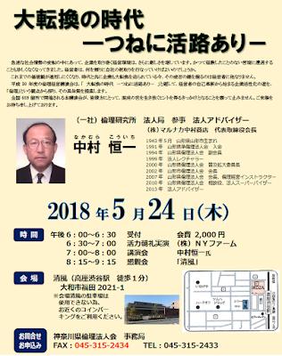 http://www.rinri-kanagawa.com/attach/seminars/014476/%E5%A4%A7%E5%92%8C%E5%B8%82%E5%80%AB%E8%AC%9B%E3%83%81%E3%83%A9%E3%82%B75.24.pdf