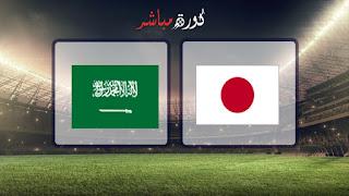 مشاهدة مباراة السعودية واليابان بث مباشر اليوم 21-1-2019 كأس اسيا 2019