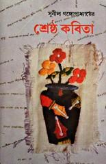 Sunil Gangopadhyayer Shreshtho Kobita pdf
