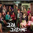 Yeah That's How It Is Korean Drama Review, Cast, and Trailer