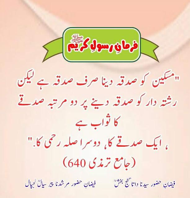 Charity Sadqa Rishty Dar Ko Dena