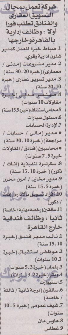 وظائف جريدة الأهرام 21-7-2017 اليوم الجمعة