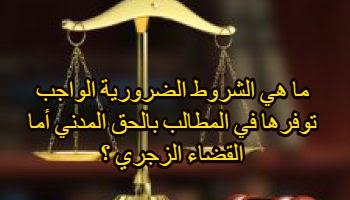 ما هي الشروط الضرورية الواجب توفرها في المطالب بالحق المدني أما القضاء الزجري ؟