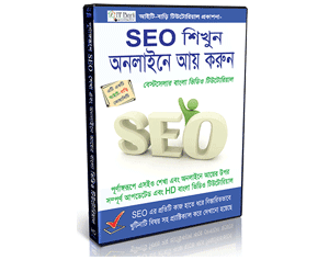 SEO Bangla Tutorial